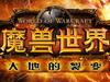 《魔兽世界:大地的裂变》-商业技能-考古攻略