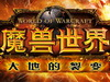 《魔兽世界:大地的裂变》商业技能-珠宝速冲攻略