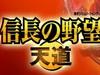 《信长之野望13:天道威力加强版》三小时心得