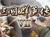 《三国群英传7》超级武将超级存档