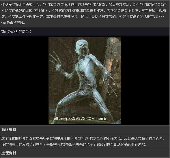 《死亡空间2》怪物介绍及打法