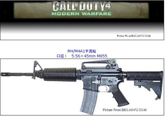 XBOX 《使命召唤4》 次世代经典游戏攻略(M4/M4A1卡宾枪)