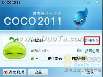 《COCO》即时通讯工具基础使用教程