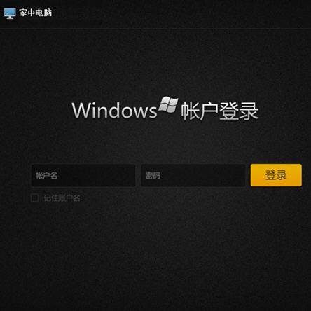 向日葵远程控制软件黑屏模式功能使用技巧