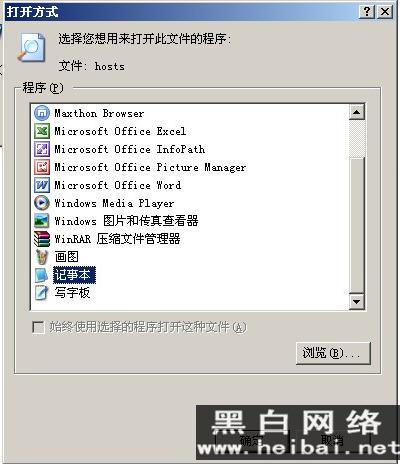 恶意网站HOSTS屏蔽文件教程