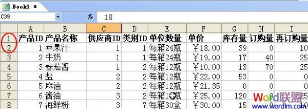 WPS表格固定指定行和列