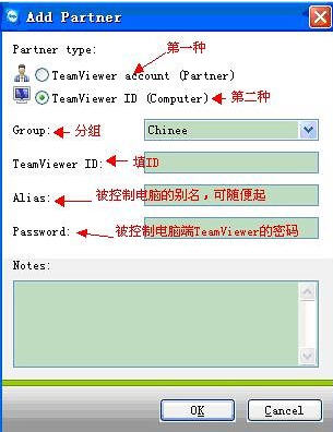 TeamViewer远程控制教程