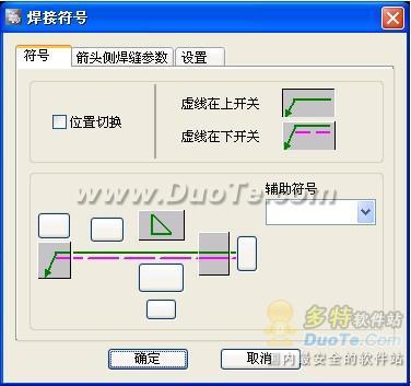 浩辰CAD教程机械之焊接符号标注