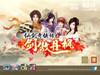 《仙剑奇侠传五:剑傲丹枫》游戏攻略(iphone版)