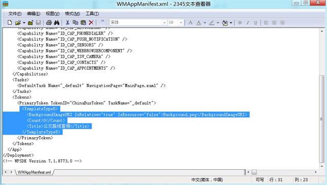 如何修改WP7的XAP安装包