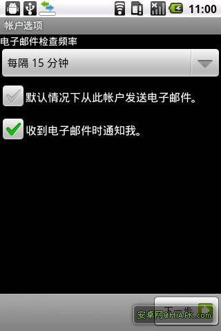 安卓手机邮箱设置方法
