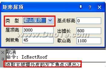 浩辰CAD教程建筑之歇山屋顶绘制
