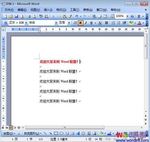 word中格式刷的使用方法