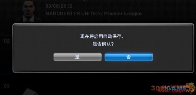 《实况足球2013》怎么取消自动存档
