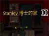 《Stanley博士的家2》详细攻略(三)