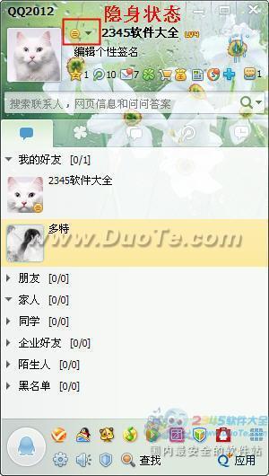 """如何设置QQ""""隐身对其可见""""及""""在线对其隐身"""""""