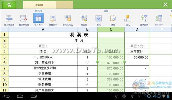 WPS移动版教程之轻松完成数字的货币转换