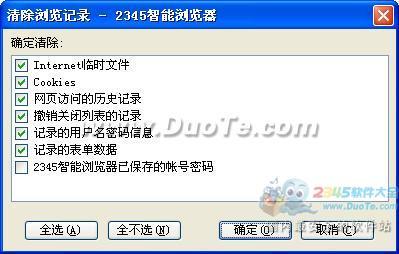 2345智能浏览器清除浏览记录,保护信息安全