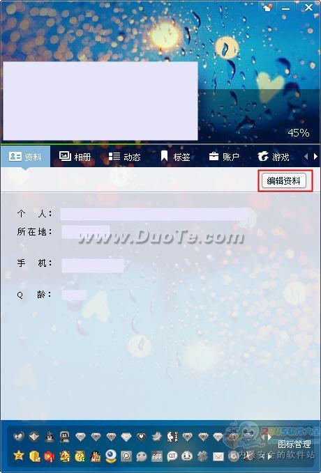 QQ2013网名修改方法