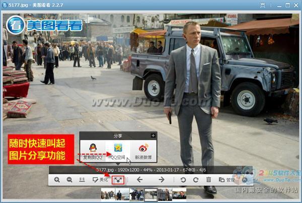 现实版007必备:快捷小巧美图看看