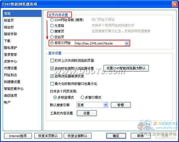2345智能浏览器如何设置主页?
