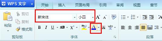 wps中如何修改字体