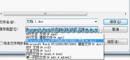 如何新建和保存WPS文档