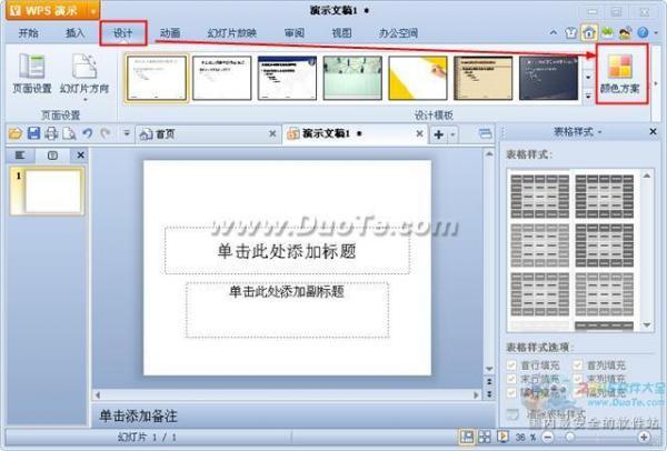wps演示配色方案设置方法