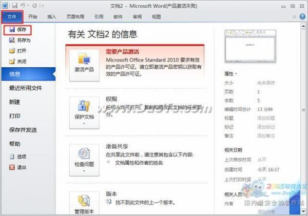 word2010保存文档
