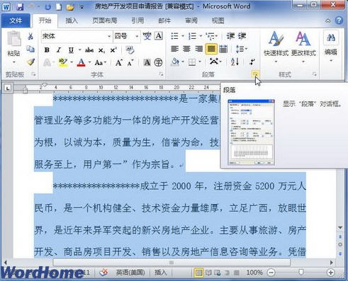 word2010首行缩进设置