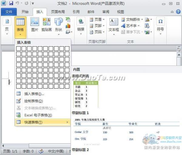 word2010怎么快速插入表格
