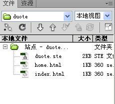 Dreamweaver中怎么复制删除文件