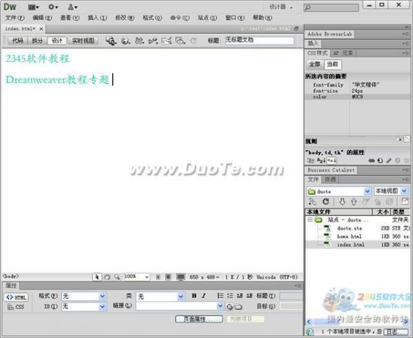 Dreamweaver中如何设置文字样式