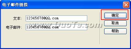 Dreamweaver怎么添加email链接