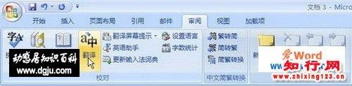 Word2007翻译功能的使用