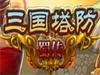 《三国塔防-蜀传》第九关图文攻略