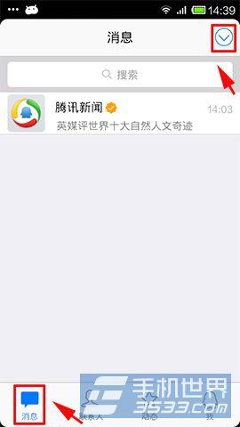 手机QQ如何实现多人通话