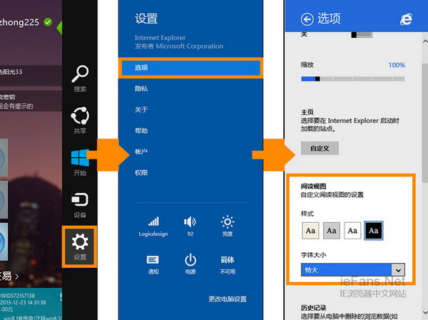 windows8.1如何开启IE11