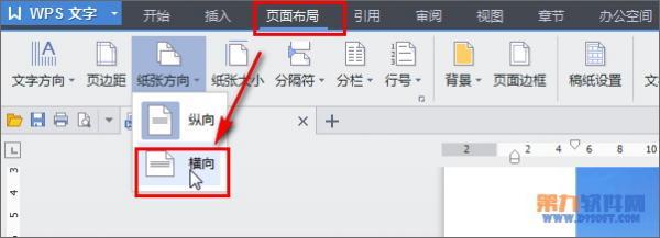 WPS文档宽页文字排版切换页面方向技巧