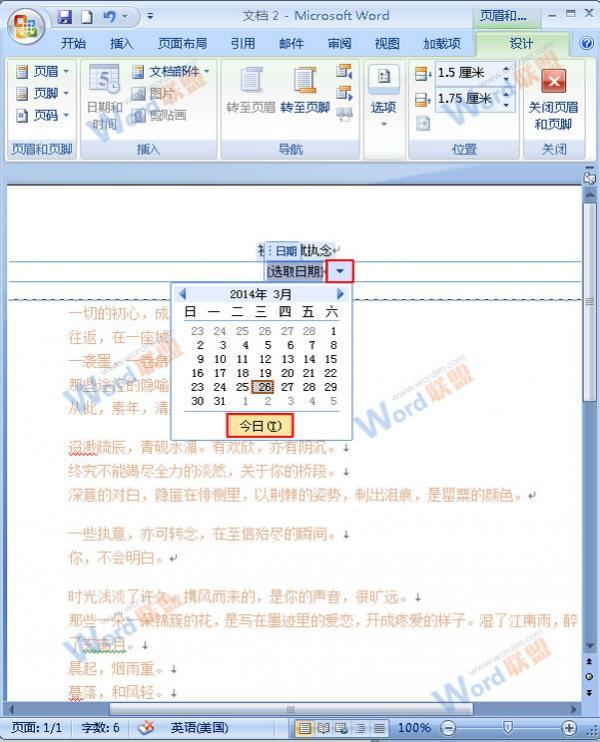 Word2007如何插入并且简单设置页眉