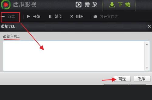 西瓜影音使用及查找和下载视频的方法介绍