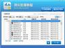 win7系统清空回收站后如何恢复文件