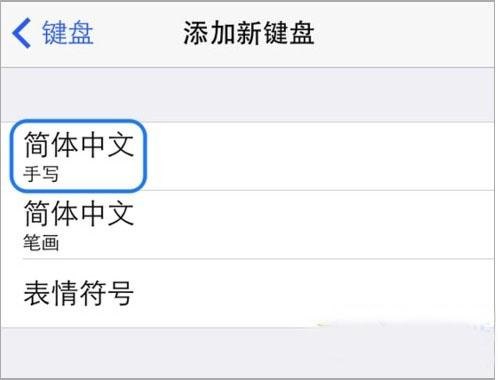 苹果6手写输入法在哪里设置