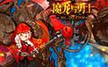 《魔龙与勇士》血城夺宝玩法攻略