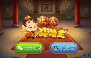 《QQ欢乐斗地主》攻略之明牌