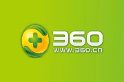 360杀毒软件怎么样 好用吗