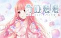 《奇迹暖暖》蔷薇少女套装图鉴及获得方法