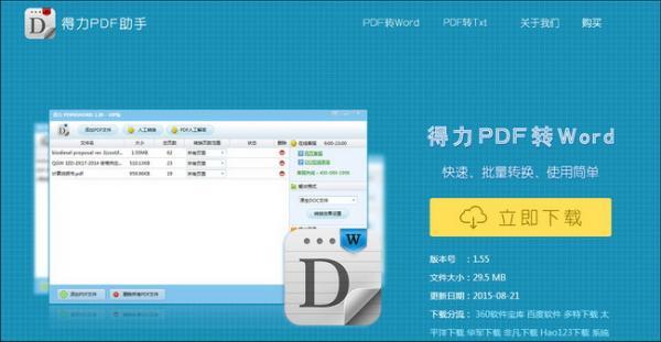 如何将PDF转换为Word文档