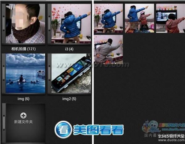 美图看看:如何用手机批量传图到QQ相册