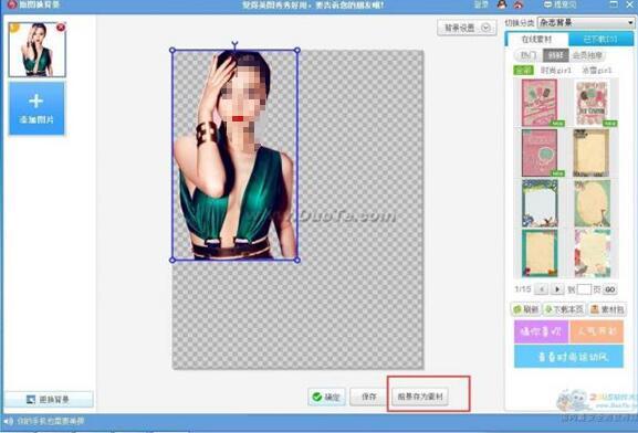 如何将两张图片合成一张图片?